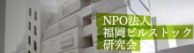 NPO法人福岡ビルストック研究会