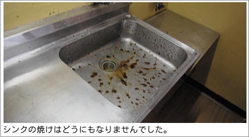 no15-sink1